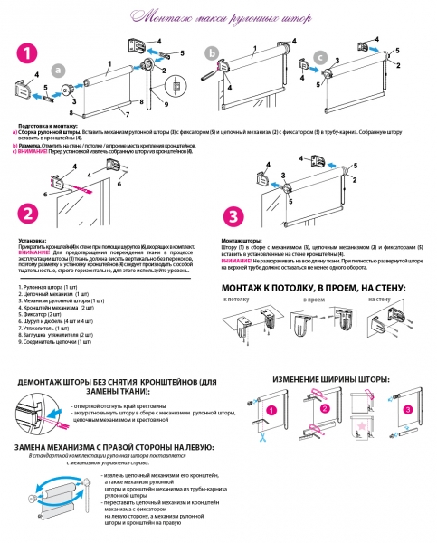 Рулонные шторы DIVINO DelDecor/Макси шторыLRB-0001