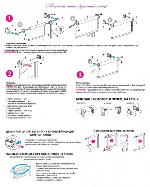 Рулонные шторы DIVINO DelDecor/Макси шторыLRB-0042